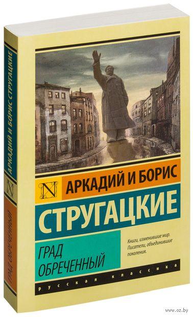 Град обреченный (м). Аркадий Стругацкий, Борис Стругацкий