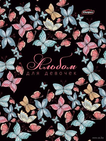 Альбом для девочек (бабочки)
