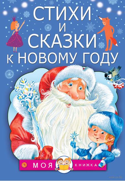 Стихи и сказки к Новому году. Самуил Маршак, Агния Барто, Сергей Михалков