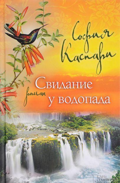 Свидание у водопада — фото, картинка