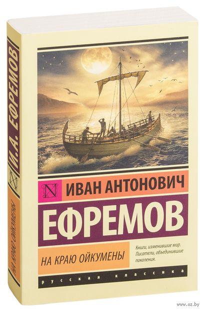 На краю Ойкумены (м) — фото, картинка