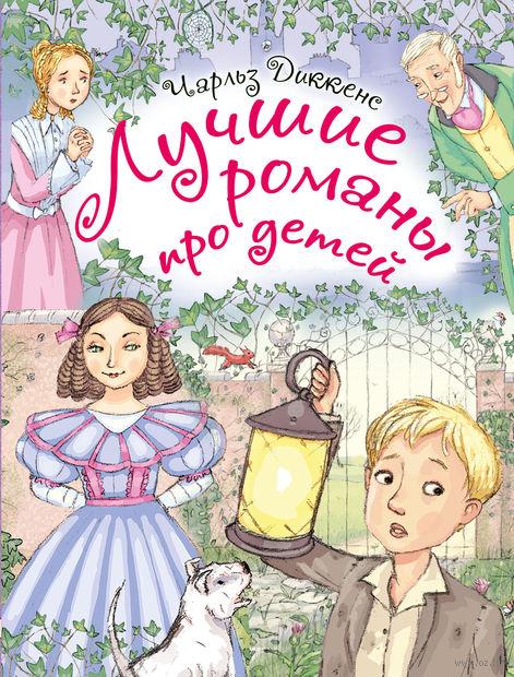 Лучшие романы про детей — фото, картинка