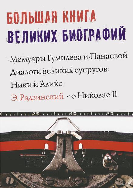 Большая книга великих биографий (Комплект из 4-х книг) — фото, картинка