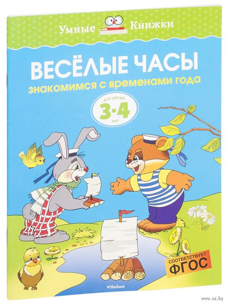 Веселые часы. Знакомимся с временами года. Для детей 3-4 лет. Ольга Земцова