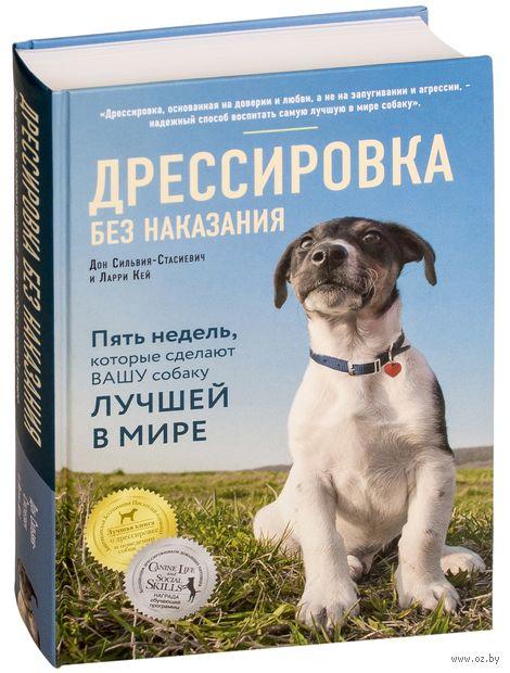 Дрессировка без наказания. 5 недель, которые сделают вашу собаку лучшей в мире — фото, картинка