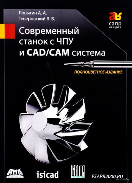 Современный станок с ЧПУ и CAD/CAМ система — фото, картинка