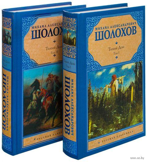 Тихий Дон (в двух томах). Михаил Шолохов