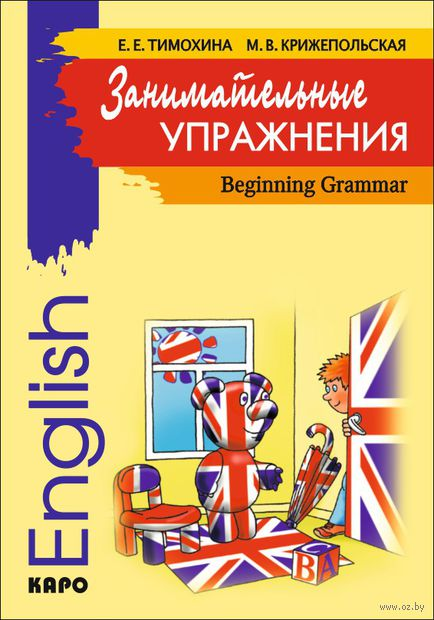 English Beginning Grammar — фото, картинка