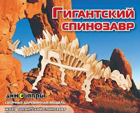 """Сборная деревянная модель """"Гигантский Спинозавр"""""""