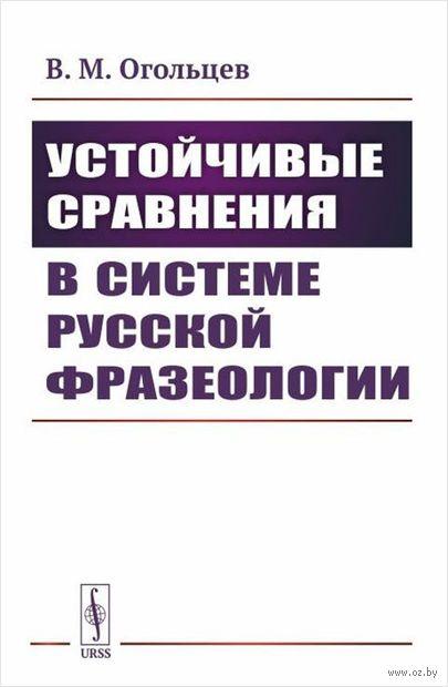 Устойчивые сравнения в системе русской фразеологии — фото, картинка