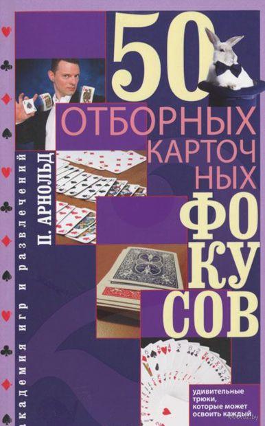 50 отборных карточных фокусов (м). Питер Арнольд