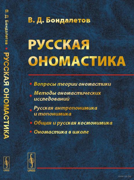 Русская ономастика (м) — фото, картинка