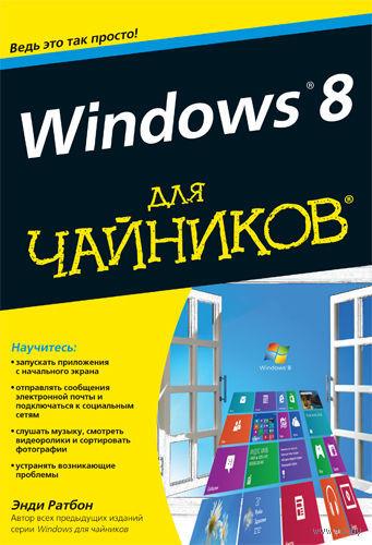 """Windows 8 для """"чайников"""". Энди Ратбон"""