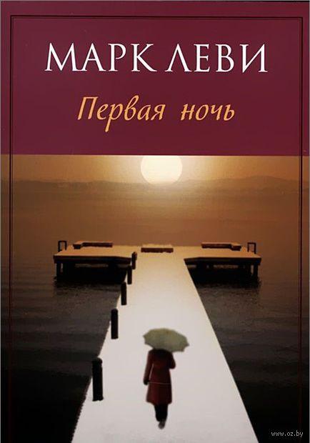 Первая ночь (м). Марк Леви