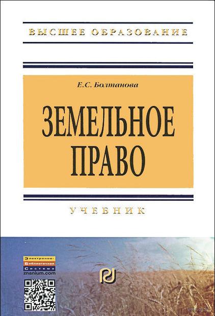 Земельное право. Е. Болтанова