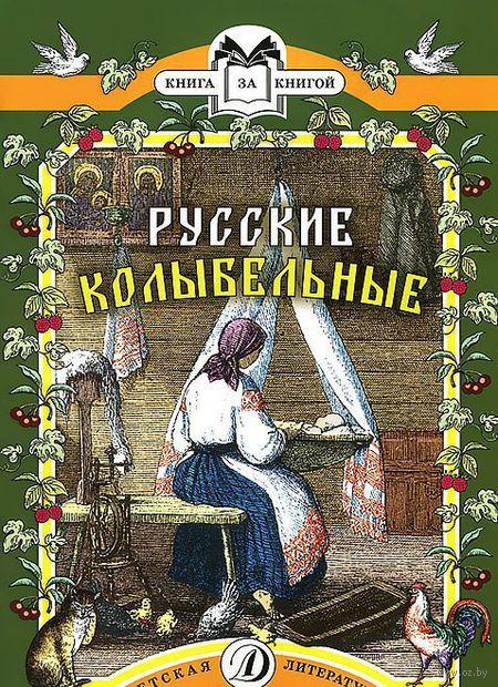 Русские колыбельные (м)
