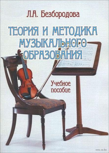 Теория и методика музыкального образования. Людмила Безбородова