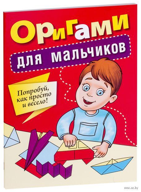 Оригами для мальчиков — фото, картинка