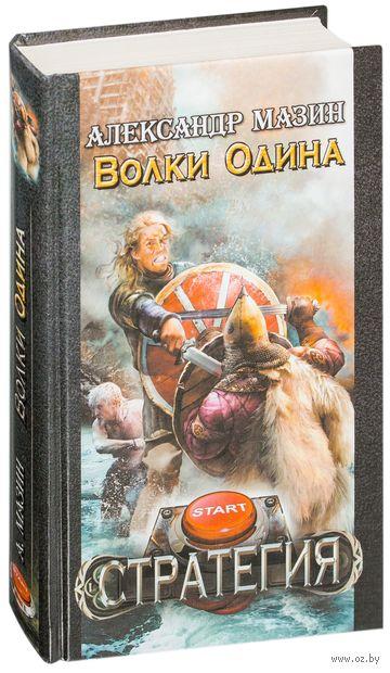 Волки Одина. Александр Мазин