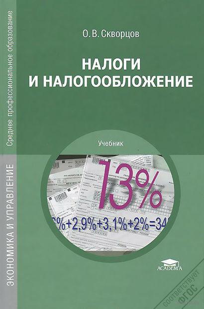 Налоги и налогообложение. Олег Скворцов