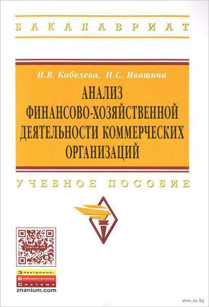 Анализ финансово-хозяйственной деятельности коммерческих организаций. Наталья Ивашина, И. Кобелева