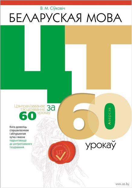 Беларуская мова. ЦТ за 60 урокаў — фото, картинка