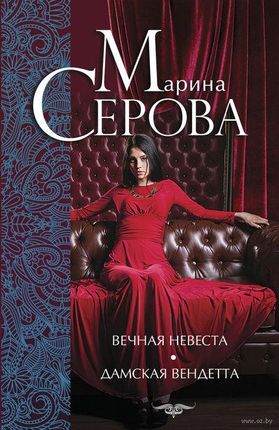Вечная невеста. Дамская вендетта. Марина Серова