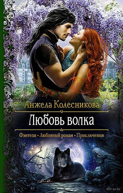 Любовь волка. Анжела Колесникова