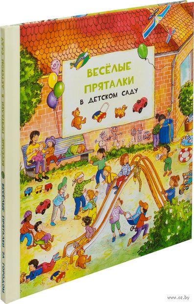 Веселые пряталки в детском саду. Веселые пряталки за городом — фото, картинка