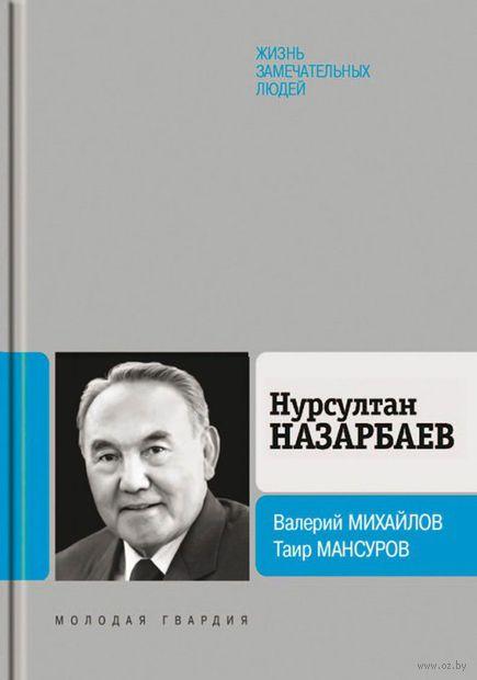 Нурсултан Назарбаев. Валерий Михайлов