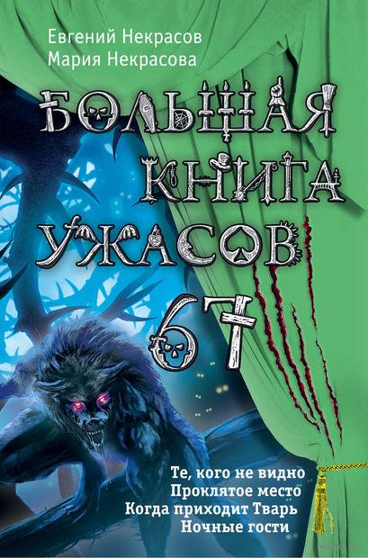 Большая книга ужасов 67. Евгений Некрасов, Мария Некрасова