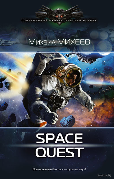 Space Quest. Михаил Михеев