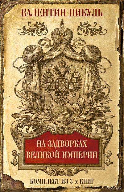 На задворках Великой империи (комплект из 3 книг). Валентин Пикуль