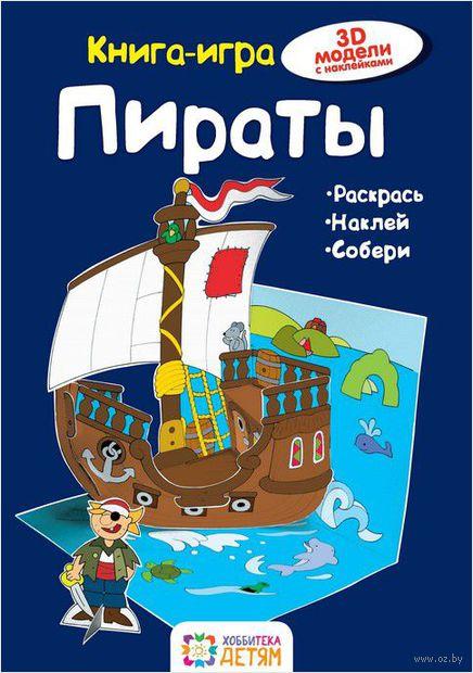 Пираты. Книга-игра — фото, картинка