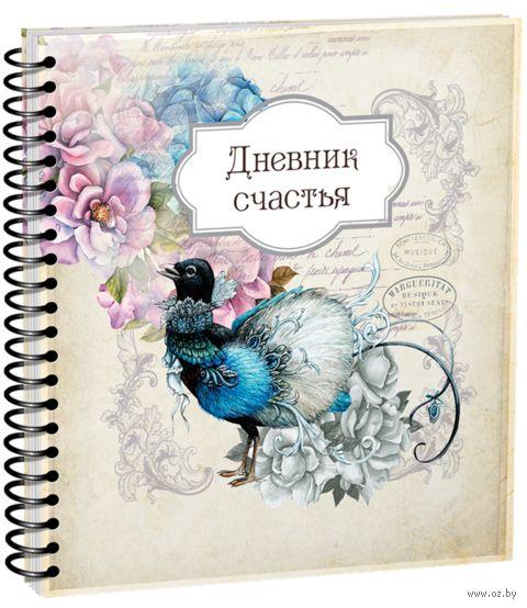 Дневник счастья — фото, картинка