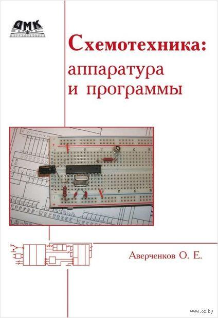 Схемотехника: аппаратура и программы — фото, картинка