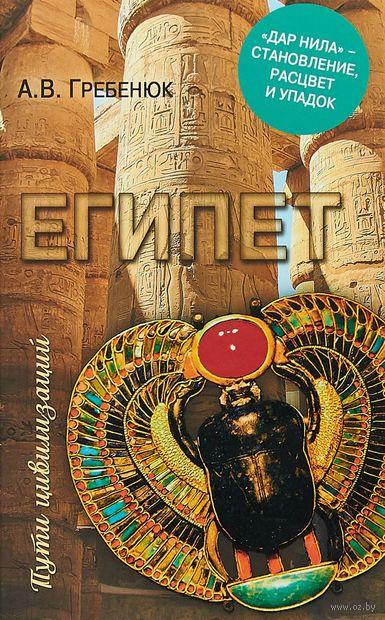"""Египет. """"Дар Нила"""" - становление, расцвет и упадок — фото, картинка"""