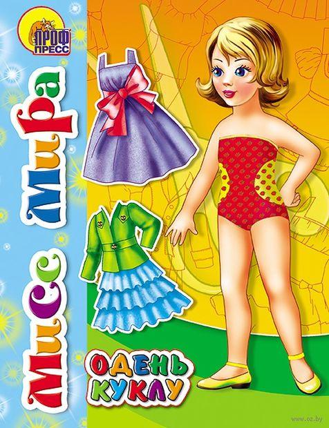 Одень куклу. Мисс мира — фото, картинка
