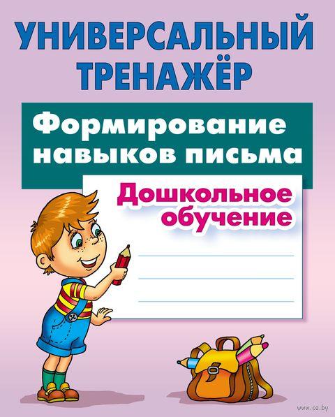 Универсальный тренажёр. Формирование навыков письма. Дошкольное обучение — фото, картинка
