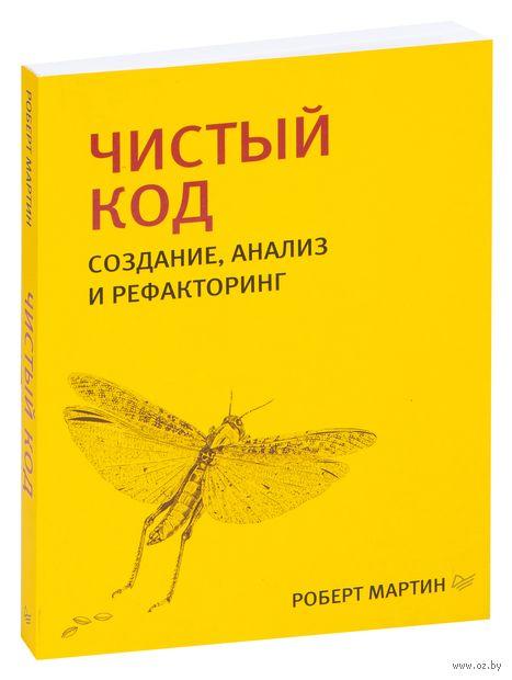 Чистый код. Создание, анализ и рефакторинг. Роберт Мартин