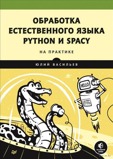 Обработка естественного языка. Python и spaCy на практике — фото, картинка