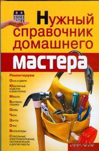 Нужный справочник домашнего мастера — фото, картинка