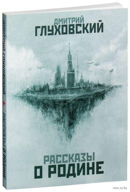 Рассказы о Родине (м). Дмитрий Глуховский