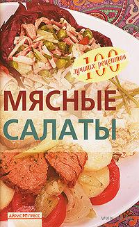 Мясные салаты. Вера Тихомирова