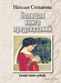 Большая книга предсказаний. Узнай свою судьбу. Наталья Степанова