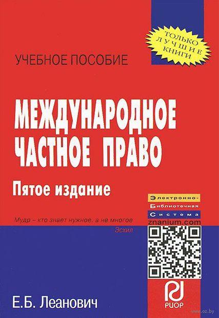 Международное частное право. Елена Леанович