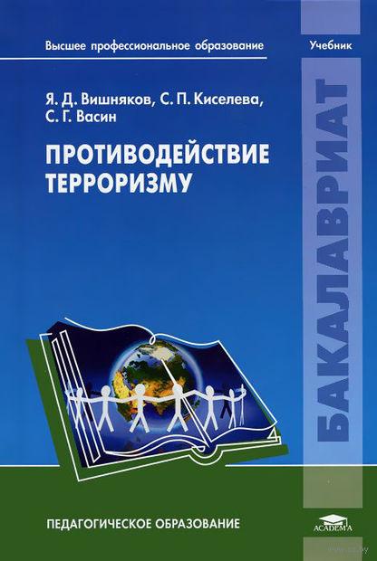 Противодействие терроризму. Яков Вишняков, С. Васин