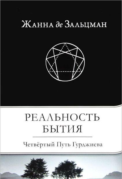 Реальность Бытия. Четвертый Путь Гурджиева. Жанна Зальцман