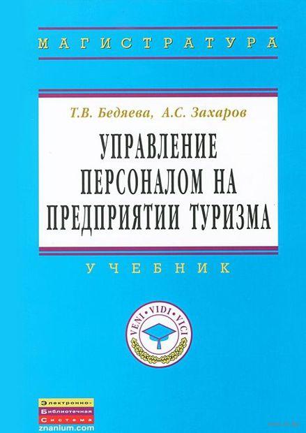 Управление персоналом на предприятии туризма. Т. Бедяева, Александр Захаров