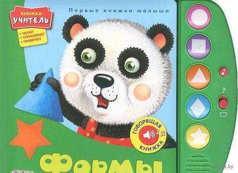 Формы. Книжка-игрушка. Валерия Зубкова